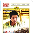 Hai zi wang (1988)