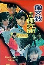 Lun Wen-Xu lao dian Liu Xian-Kai