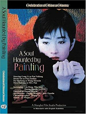 Shichang Da A Soul Haunted by Painting Movie