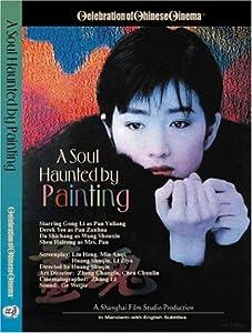 Downloadable database movies Hua hun by Yimou Zhang [mp4]