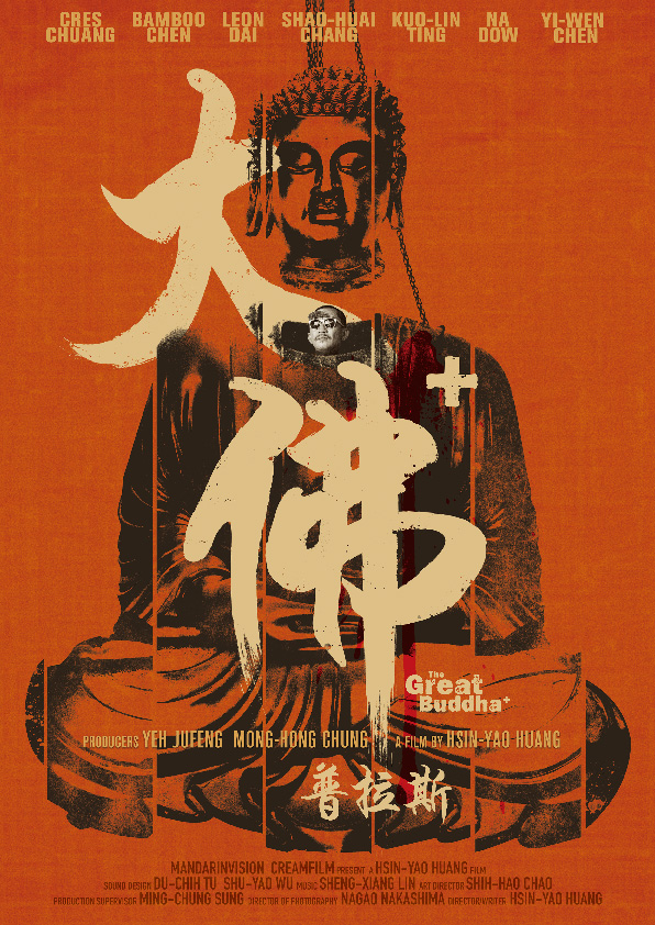 The Great Buddha+ (2017)