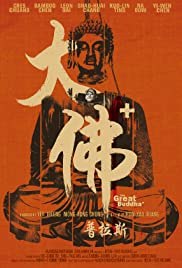 The Great Buddha+ Poster