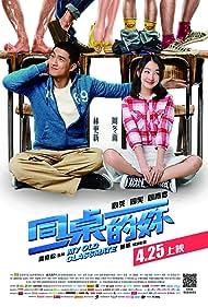 Tong zhuo de ni (2014)