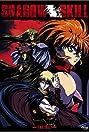 Shadow Skill - Eigi (1998) Poster