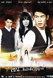 Zen the Series Poster