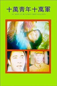 Watch online hollywood hot movies Shi man qing nian shi wan jun none [720x1280]