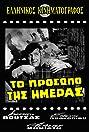 To prosopo tis imeras (1965) Poster