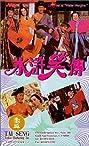Shui hu xiao zhuan (1993) Poster
