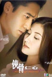 Hap gwat yan sam Poster