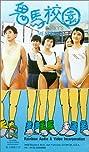 Gwai ma hau yuen (1987) Poster