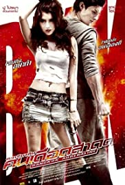 Bangkok Adrenaline (2009) Poster - Movie Forum, Cast, Reviews