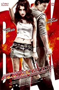 Bangkok Adrenaline full movie torrent