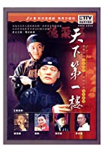 Tian Xia Di Yi Lou