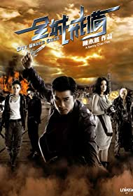 Chun sing gai bei (2010)