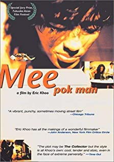 Mee Pok Man (1995)