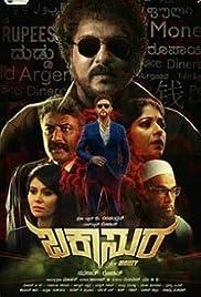 Buckasura Poster