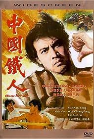 Zhong guo tie ren (1973)