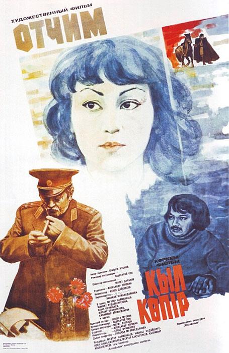 Otchim ((1983))