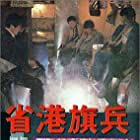 Sang gong kei bing (1984)