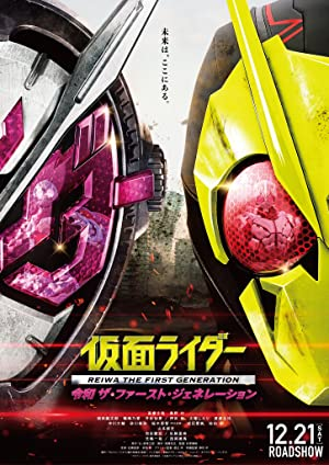 Kamen Rider Reiwa: The First Generation มาสค์ไรเดอร์ กำเนิดใหม่ไอ้มดแดงยุคเรย์วะ