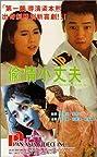 Tou qing xiao zhang fu (1991) Poster