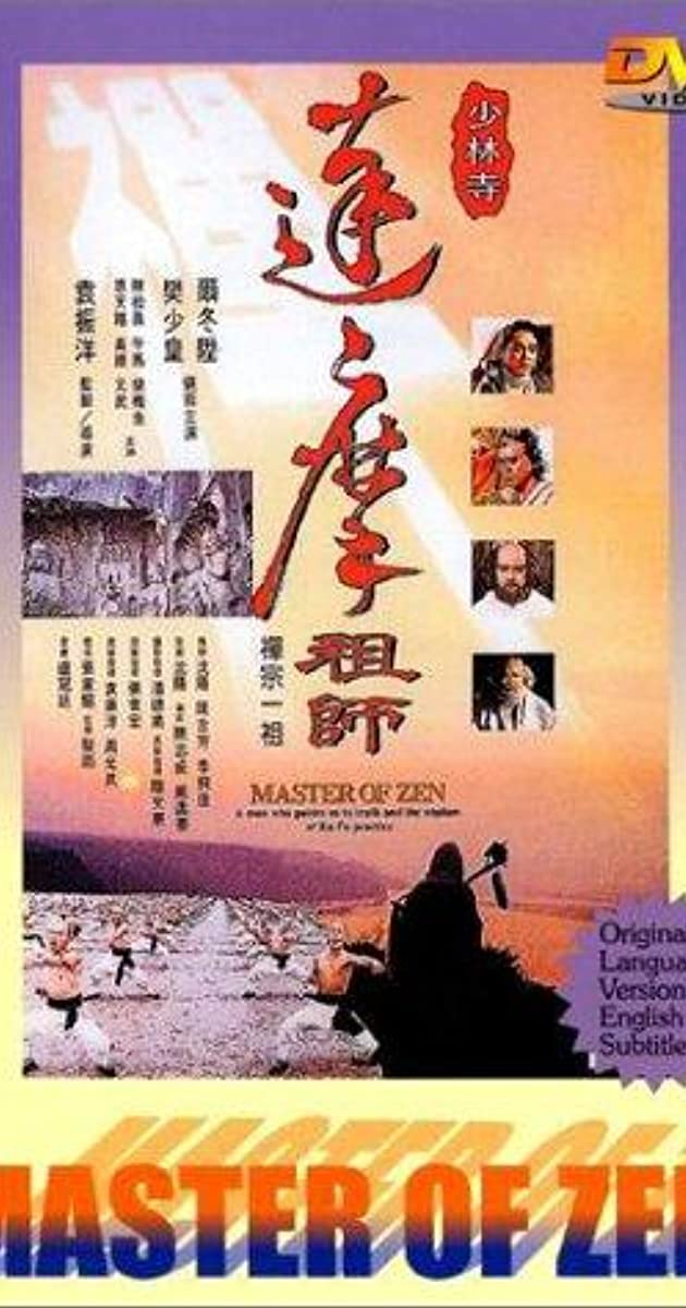 monk comes down the mountain english subtitles free download