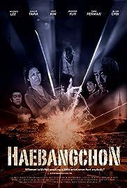 Haebangchon: Chapter 1 Poster