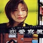 Renai shashin (2003)