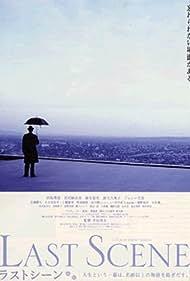 Last Scene (2002)