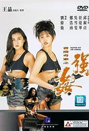 Naked Killer 2 Poster