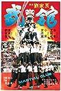 Martial Club (1981) Poster