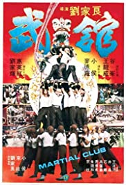 Wu guan (1981) Poster - Movie Forum, Cast, Reviews