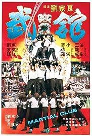 Wu guan (1981) film en francais gratuit