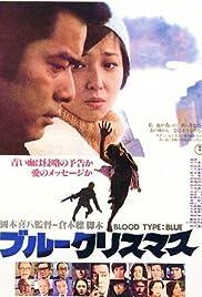 Burû Kurisumasu Poster