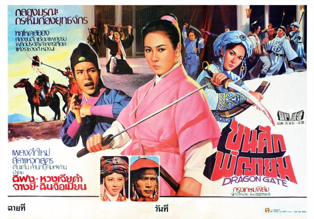 Long men feng yun (1975)