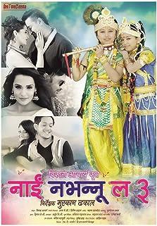 Nai Nabhannu La 3 (2015)