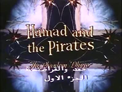 Watch free downloads movies Hamad and the Pirates Part 1 [480x854]