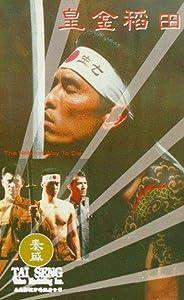 Watch yahoo movies Huang jin dao tian Taiwan [hd1080p]