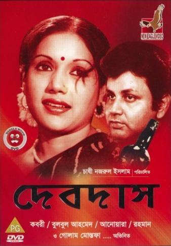 Devdas ((1982))