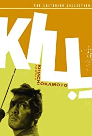 Kiru (1968)