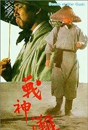 Zhan shen tan Poster