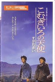Komugironotenshi sugare oi Poster