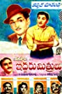 Iddaru Mitrulu (1961) Poster