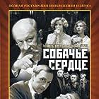 Evgeniy Evstigneev, Roman Kartsev, Boris Plotnikov, and Vladimir Tolokonnikov in Sobache serdtse (1988)