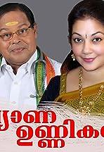 Kalyana Unnikal