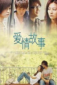 Oi ching ku see (2009)