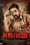 Ravi Teja's 'Krack' release postponed?
