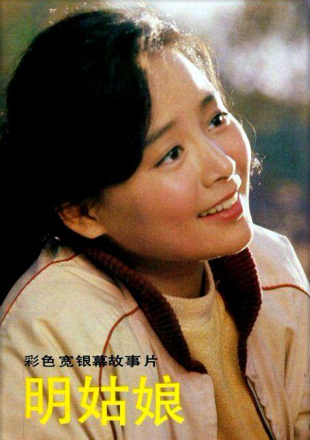 Yu Zhang in Ming gu niang (1984)