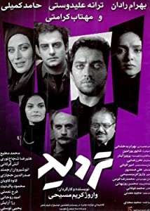 Best movies site download Tardid by Mani Haghighi [Avi]
