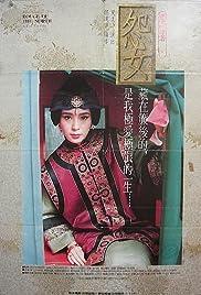 Yuan nu Poster